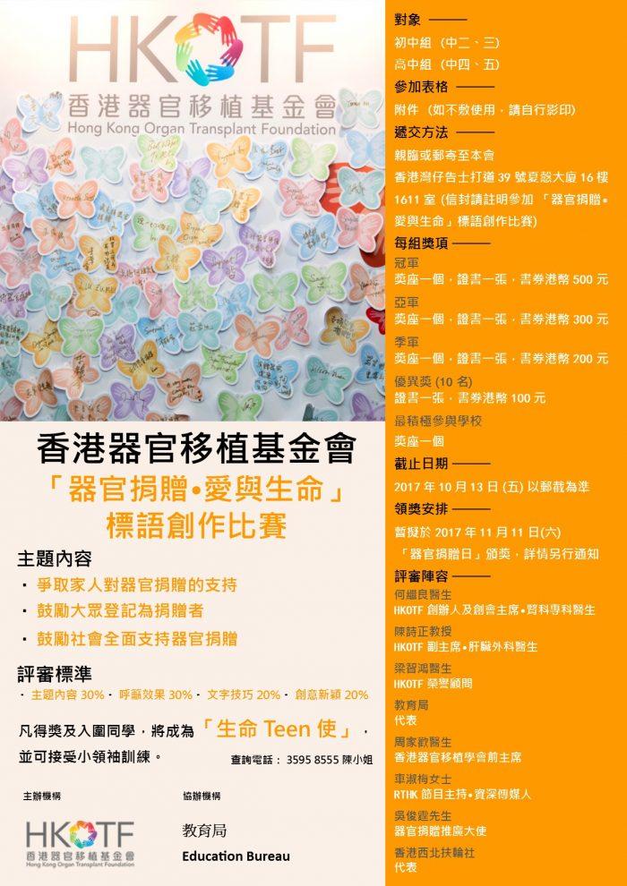 I - HKOTF_Slogan Poster_20170901